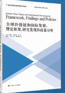 Global Value Chains and International Development: Framework, Findings and Policies
